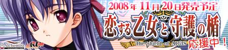 PS2版「恋する乙女と守護の楯 -The shield of AIGIS-」応援バナー