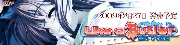AXL新作第5弾「Like a Butler」2009年2月27日発売予定!