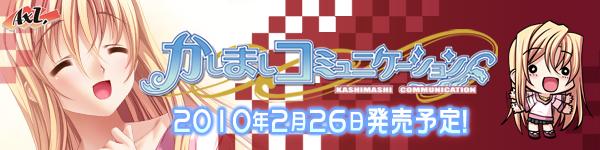 AXL新作第6弾「かしましコミュニケーション」2010年2月26日発売予定!