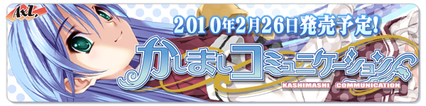 AXL新作第6弾今冬発売予定!