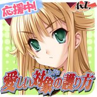 AXL新作第7弾「愛しい対象の護り方」2011年5月27日発売!