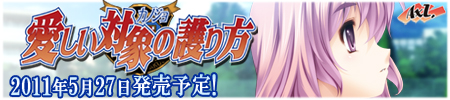 AXL新作第7弾「愛しい対象の護り方」2011年4月28日発売予定!