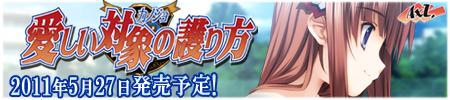 AXL新作第7弾「愛しい対象の護り方」2011年5月27日発売予定!