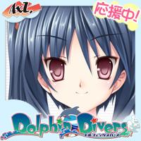 AXL新作第8弾「Dolphin Divers」 2012年6月29日発売予定!