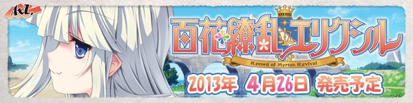 AXL新作第9弾「百花繚乱エリクシル」2013年4月26日発売予定!