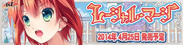 AXL新作第10弾「レーシャル・マージ」 2014年4月25日発売予定!