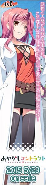 AXL新作第10弾「あやかしコントラクト」 2015年5月29日発売予定!
