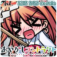 AXL新作第11弾「あやかしコントラクト」 2015年5月29日発売予定!