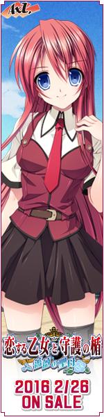 AXL新作第12弾「恋する乙女と守護の楯〜薔薇の聖母〜」 2016年1月29日発売予定!