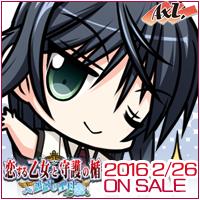 AXL新作第12弾「恋する乙女と守護の楯~薔薇の聖母~」 2016年2月26日発売予定!