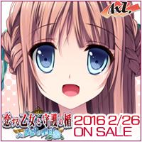 AXL新作第12弾「恋する乙女と守護の楯~薔薇の聖母~」 2016年1月29日発売予定!